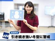 あす12月30日(日)のウェザーニュース・お天気キャスター解説