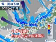 年越し寒波で明日から大雪や猛吹雪のおそれ 立ち往生や停電にも警戒