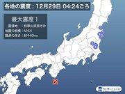 和歌山県南方沖の深発地震で異常震域 南海トラフ地震とは別要因