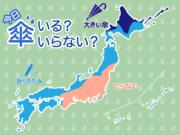 ひと目でわかる傘マップ 12月29日(火)