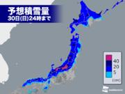 30日(日)にかけて続く年末寒波 大雪・吹雪で帰省に影響も