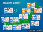 今日30日(月)の天気 全国的に雨 関東は気温一桁で寒い