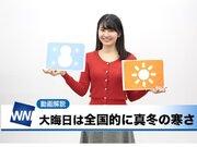 あす12月31日(月)のウェザーニュース・お天気キャスター解説