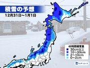 大晦日は北日本で猛吹雪に警戒 視界悪化や積雪急増のおそれ