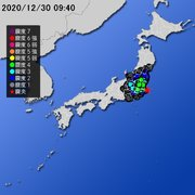 【地震情報(震源・震度に関する情報)】令和2年12月30日09時40分 気象庁発表