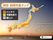 2020年初日の出見解 西日本太平洋側でチャンス大 東京は雲が多い予想