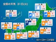 北は冬の嵐 東京は昼18℃夜4℃ 今日31日(火)大晦日の天気