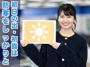 あす1月1日(水)のウェザーニュース・お天気キャスター解説