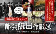 加賀の温泉宿で「地方移住」を考えるワークショップ開催決定 「都会の生活は便利で艶やかだけど、独特の不安や窮屈さがある」