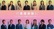 一次面接の担当者を就活生がセレクト、福岡の製薬会社が実施 「長く働いてもらうために、社員の人柄や理念に共感した学生を採用」
