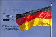 ドイツ国旗の黄色、実は金色だった! 駐日ドイツ大使館が説明、19世紀の軍服がモチーフ