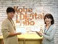 画像:神戸デジタル・ラボ、介護業界向けアプリの個人販売パートナー募集開始 ~介護業界経験不問、成約金額の25%を毎月支払い~