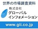 gii.co.jp 「光インターコネクトの世界市場予測 2022年」 - 調査レポートの販売開始