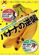 グローバル巨大企業と映画監督の戦いを記録した『バナナの逆襲』 恫喝目的のSLAPP訴訟の現実を映し出す
