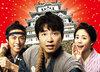 画像:星野源『引っ越し大名!』Blu-ray&DVDが4.8発売、特典にメイキング、未公開シーン集ほか収録