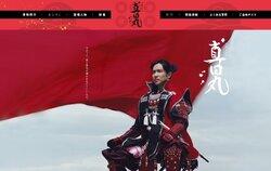 画像:NHK大河ドラマ『真田丸』サイト