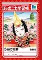画像:ジャポニカ学習帳に歌舞伎の華やかな舞! 人気演目『京鹿子娘道成寺』が「日本の伝統文化シリーズ」に登場