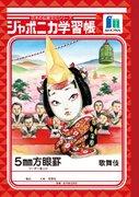 ジャポニカ学習帳に歌舞伎の華やかな舞! 人気演目『京鹿子娘道成寺』が「日本の伝統文化シリーズ」に登場