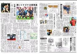 画像:解散危機のSMAPを応援 毎日新聞がスポーツ面の見出しにSMAP楽曲タイトル/画像は毎日新聞スポーツ面