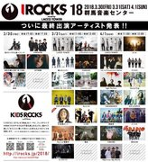 『I ROCKS 2018』最終出演者に片平里菜、BRADIOなど6組を発表