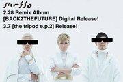 m-flo、LISA復帰作『the tripod e.p.2』リリース決定&7週連続でリミックス作品を配信限定でリリース