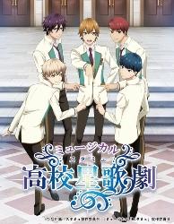 画像:TVアニメ『スタミュ』が4月から東京と大阪でミュージカルを上演! 「team鳳」のキャストコメントも到着!
