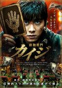 「カイジ」の世界が「広がった」福本伸行も絶賛!中国映画『カイジ 動物世界』予告