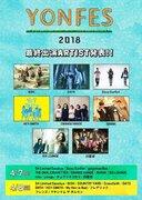 『YON FES 2018』最終出演者はBiSH、ORANGE RANGEら計8組!
