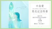 中島愛、アルバムリリース記念の生配信特番が決定!ゲストに清 竜人&児玉雨子