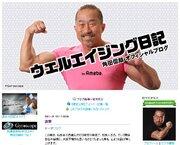 画像:画像は角田信朗オフィシャルブログ スクリーンショット