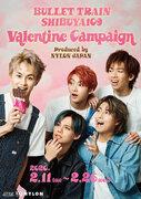 超特急、SHIBUYA109とコラボしたバレンタインキャンペーンを実施