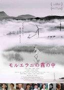 大杉漣さん出演の未公開作品、3.21劇場公開『モルエラニの霧の中』予告編