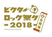 『ビクターロック祭り2018』にDragon Ash、四星球が出演決定