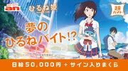 寝不足の人大歓迎!昼寝付きで日給5万円の「夢のひるねバイト」が登場