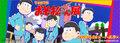 画像:TVアニメ『おそ松さん』展が開催 絵コンテや原画、キャストサインなどを展示
