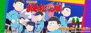 TVアニメ『おそ松さん』展が開催 絵コンテや原画、キャストサインなどを展示