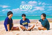 OKOJO、アルバム『YADOKARI』はベスト盤的な全10曲を収録