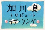 フォーク歌手・加川良、1周忌ライブ『ラブ・ソング』開催