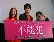 『不能犯』松坂桃李、観客のリアクション芸に笑顔!「本当に大阪の方は優しい!」
