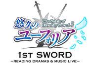 『永遠神剣』シリーズのライヴイベントに遠藤ゆりか、川村ゆみ出演決定