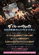 グドモ、ツアー裏ファイナルとして3年ぶりの沖縄公演開催を発表