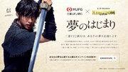 『キングダム』と三菱UFJ銀行がコラボ、山?賢人登壇の特別試写会を開催