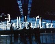 錯乱前戦、エリザベス宮地が手掛けた「君のハートはブルーだよ」MV公開