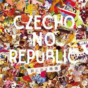 Czecho No Republic、ニューアルバム『旅に出る準備』詳細&リリースツアー開催決定