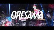 ORESAMA、アルバム『Hi-Fi POPS』詳細&リード曲「Hi-Fi TRAIN」MV公開