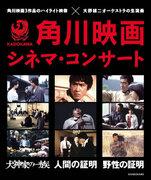『角川映画 シネマ・コンサート』で大野雄二オーケストラ奇蹟のコラボ! 松崎しげる、ダイアモンド?ユカイも傑作バラードを歌唱
