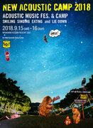 アコースティック野外ライブ『New Acoustic Camp 2018』開催決定