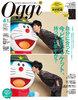 画像:木村拓哉がドラえもんにキス、20年ぶり「Oggi」表紙飾る