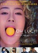 日米合作『オー・ルーシー!』公開日決定、主演の寺島しのぶからコメント到着