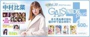雪の中で天使は踊る!デジタルマガジン「ギャルパラ+Vol.30」は中村比菜さんを特集